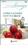 白雪姫と七人目の秘書 愛の寓話 Ⅱ (ハーレクイン・イマージュ)