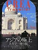 CREA Traveller (クレア・トラベラー) 2011年 04月号 [雑誌]