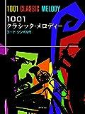 クラシックからジャズまでさまざまな場面で使える コード・シンボル付 1001 クラシック・メロディー
