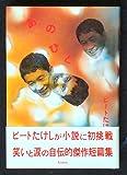 あのひと (1985年)