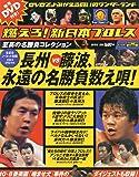隔週刊 燃えろ!新日本プロレス 2012年 9/27号 [分冊百科]