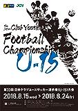 「第33回 日本クラブユースサッカー選手権(U-15)大会」大会プログラム 「日本クラブユースサッカー選手権(U-15)大会」大会プログラム
