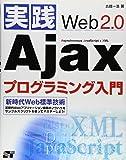 実践Web2.0 Ajaxプログラミング入門