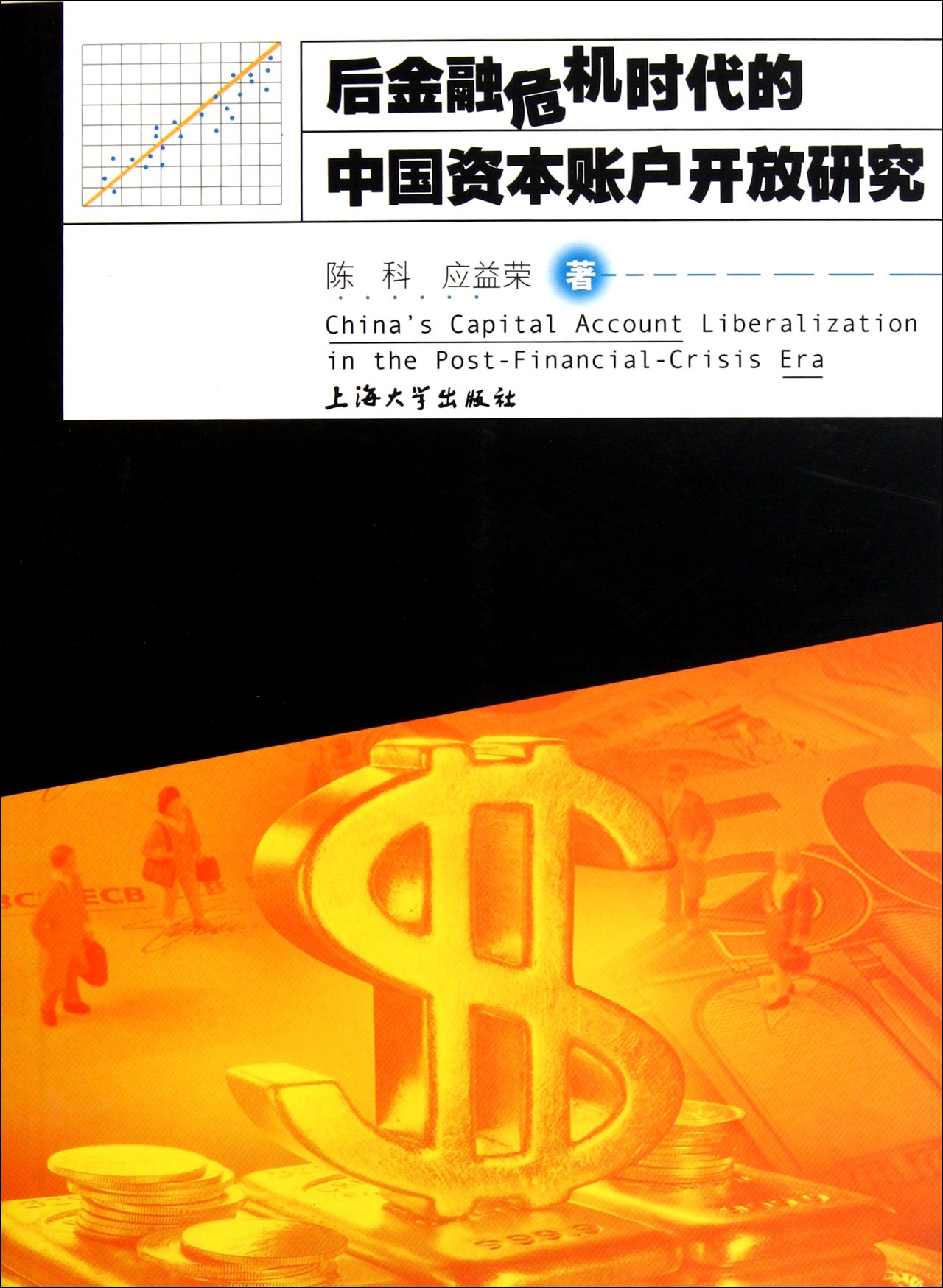 Read Online Chinas Capital Account Liberalization in the Post-Financial-Crisis Era (Chinese Edition) PDF