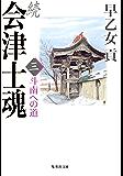 続 会津士魂 三 斗南への道 (集英社文庫)