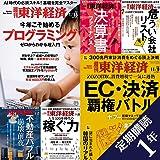 週刊東洋経済 定期購読1年(50冊)特典付き