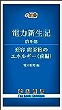電力新生記 第9部 変容・震災後のエネルギー(前編) (電気新聞e新書)