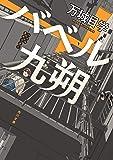 バベル九朔 (角川文庫)
