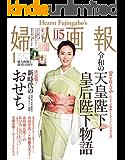 婦人画報 2020年1月号 (2019-11-30) [雑誌]