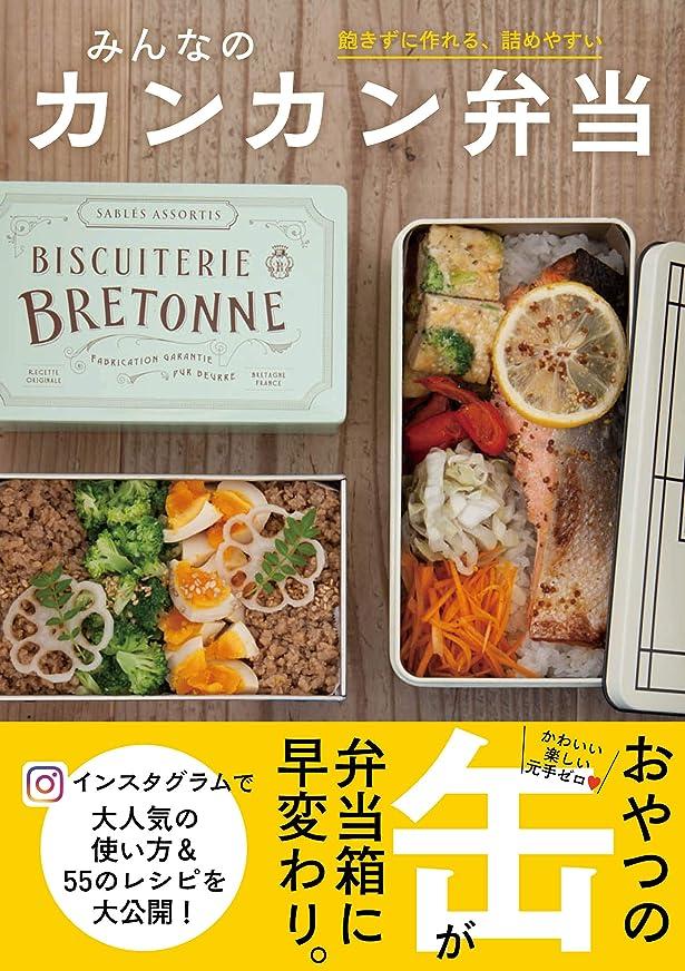 優しい嫌がるトイレおべんとうの小さなおかずカタログ―ぜんぶで304種類 (主婦の友生活シリーズ)