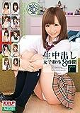 生中出し女子校生 8時間 special2 [DVD]