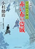 赤い布の盗賊 栄次郎江戸暦21 (二見時代小説文庫)