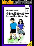 循序渐进学英语系列2:Lee and Pat Like to Play (儿童英语教材典范之作)