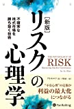 【新版】リスクの心理学 不確実な株式市場を勝ち抜く技術 (ウィザードブックシリーズ)