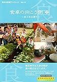 食卓の向こう側 (7) (西日本新聞ブックレット (10))