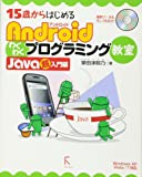 15歳からはじめる Androidわくわくプログラミング教室 Java超入門編 WindowsXP / Vista / 7 対応