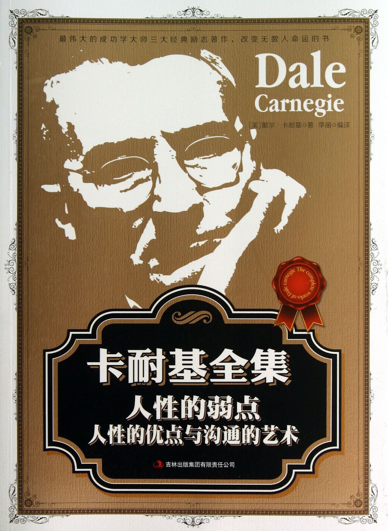 Read Online Complete Carnegie : human weakness . human nature and the advantages of communication arts(Chinese Edition) pdf