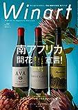 Winart (ワイナート)2019年4月号 94号