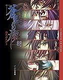 蒼黒の楔 〜緋色の欠片3〜 (オトメイトCD BOOK)