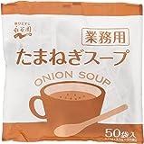 永谷園 業務用 たまねぎスープ 50P×2個