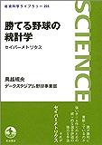 勝てる野球の統計学 セイバーメトリクス (岩波科学ライブラリー)