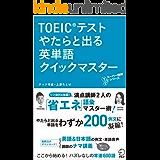 [新形式問題対応/音声DL付] TOEIC(R) テスト やたらと出る英単語 クイックマスター TTTスーパー講師シリーズ