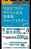 [新形式問題対応/音声DL付] TOEIC(R)テスト やたらと出る英単語 クイックマスター TTTスーパー講師シリーズ