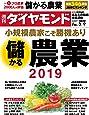 週刊ダイヤモンド 2019年 3/9 号 [雑誌] (小規模農家こそ勝機あり 儲かる農業2019)