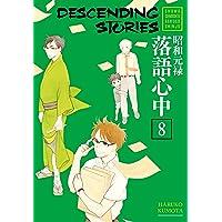 DESCENDING STORIES 08