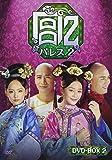 [DVD]宮 パレス2 DVD-BOX2