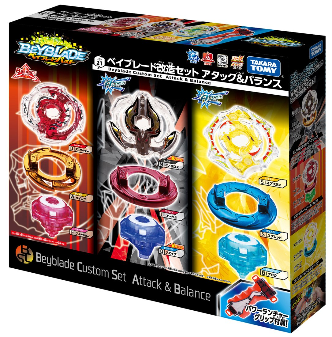 Beyblade burst B-21 Beyblade remodeling set attack and balance by Takara Tomy