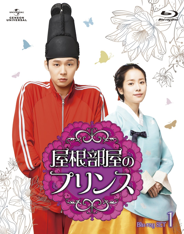 TV Series - Rooftop Prince (Yaneura No Prince) Blu-Ray Set 1 (5BDS) [Japan BD] GNXF-1267 by