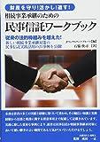 相続事業承継のための 民事信託ワークブック