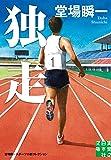独走 (実業之日本社文庫)