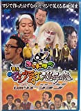 ゴッドタン「芸人マジ歌選手権レボリューション」DVD