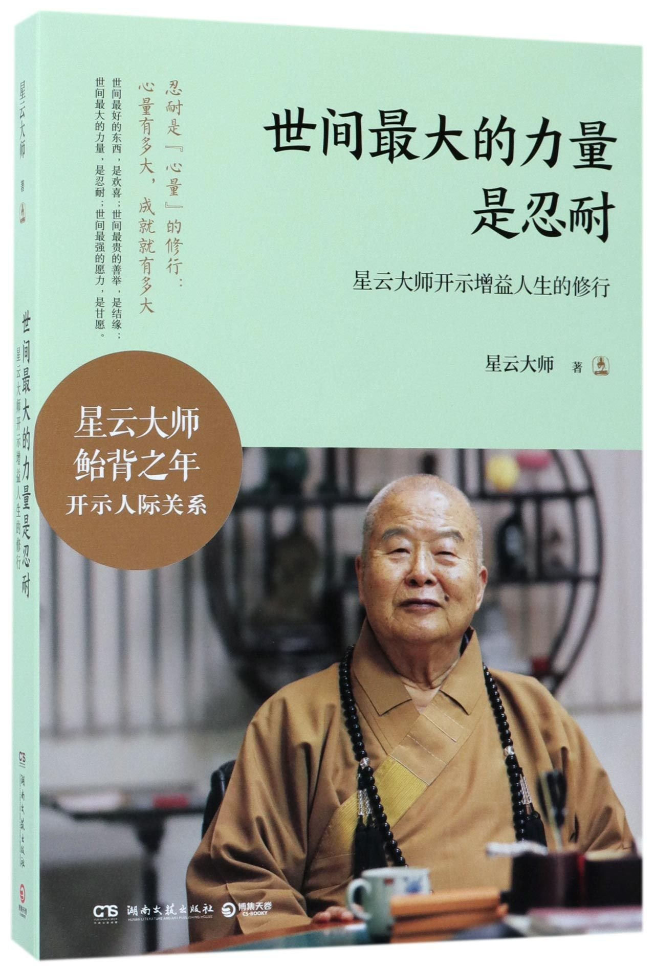 Download Tolerance, the Greatest Power in World: Grand Master Hsing Yun on Life Cultivation (Chinese Edition) pdf