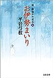 新・御宿かわせみ6 お伊勢まいり (文春文庫)
