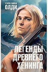 Легенды древнего Хенинга (Азбука-фантастика) (Russian Edition) Kindle Edition