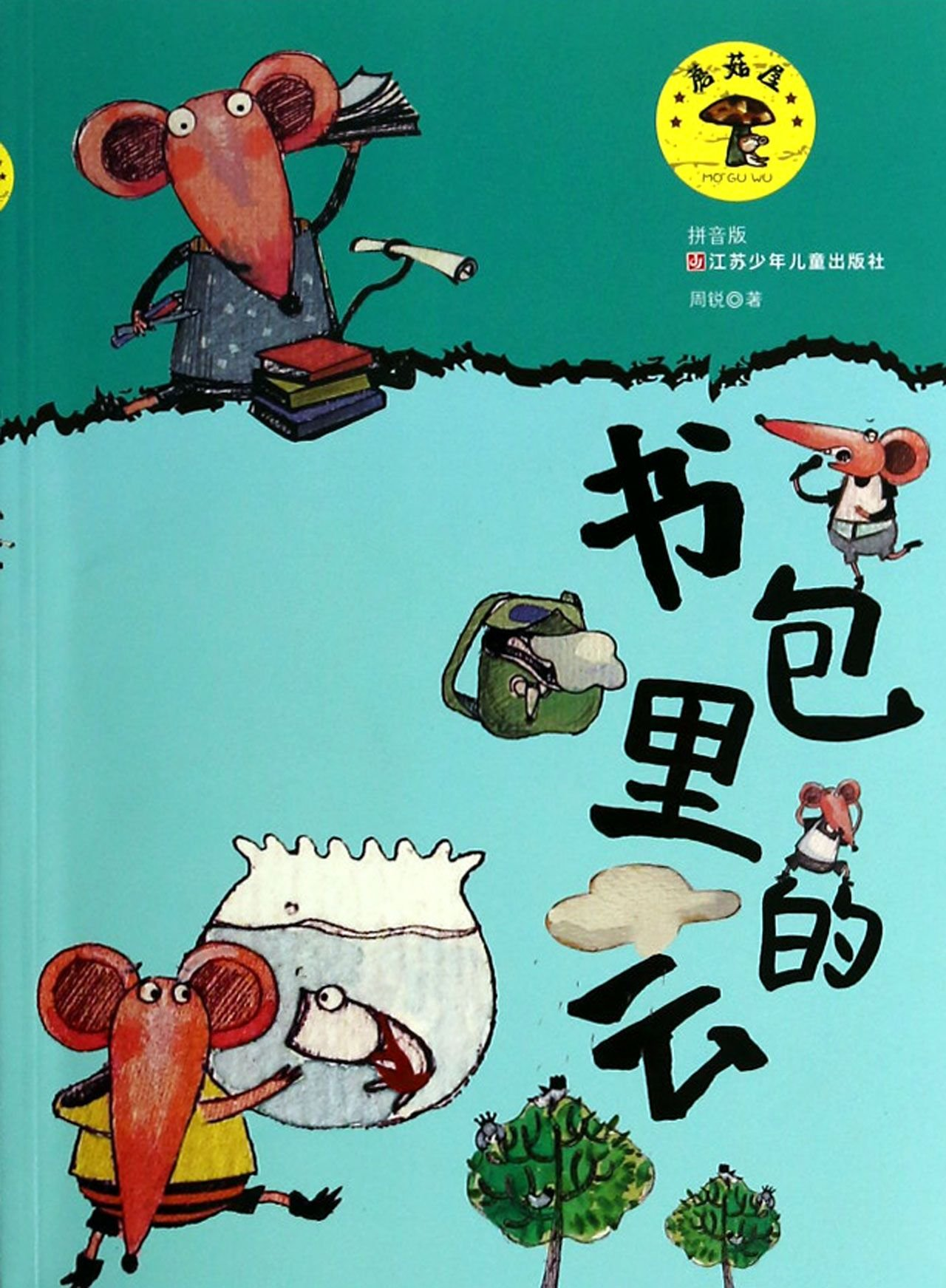 Mushroom house: cloud in your bag(Chinese Edition) pdf