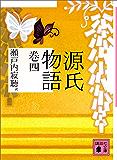 源氏物語 巻四 (講談社文庫)
