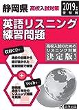 静岡県高校入試対策英語リスニング練習問題2019年春受験用(練習CD+ネットで過去問5年分)