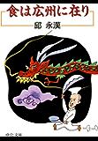 食は広州に在り 改版 (中公文庫)