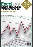 Excelで学ぶ時系列分析―理論と事例による予測― [Excel2016/2013対応版]