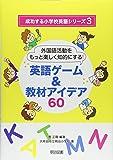 外国語活動をもっと楽しく知的にする! 英語ゲーム&教材アイデア60 (成功する小学校英語シリーズ 03)