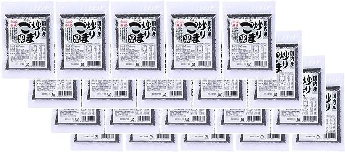 無添加 国内産 炒りごま 黒 45g×20個入り<1ケース箱売り>★ 宅配便 ★国内産の黒ごまを直火焙煎で香ばしく仕上げました。カルシウム・マグネシウム・鉄・亜鉛・食物繊維が豊富に含まれています。便利なチャック付き。