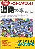 トコトンやさしい道路の本 (今日からモノ知りシリーズ)