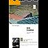 """乡村生活图景(阿摩司·奥兹继《爱与黑暗的故事》后小说创作新高度,入选2016年度""""大众喜爱的50种图书"""") (阿摩司·奥兹作品)"""