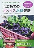 はじめてのボックス水耕栽培 まいにち、無農薬野菜を収穫!