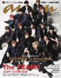 anan(アンアン) 2020/01/29号 No.2185 [The TEAM!!/SixTONES & Snow Man]