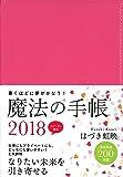 はづき虹映 魔法の手帳 2018